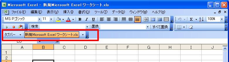 excel_tab_2003